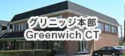 グリニッジ本部-Greenwich CT
