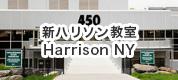 新ハリソン教室-Harrison NY