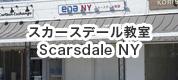 スカースデール教室-Scarsdale NY