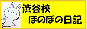 渋谷校ほのぼの日記