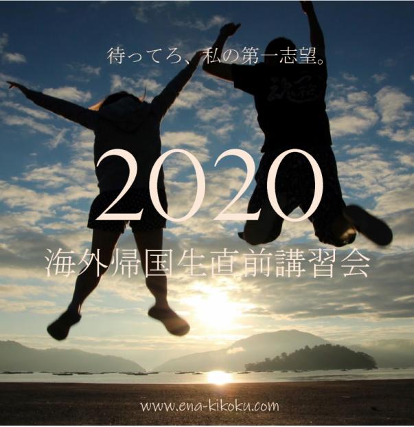 2020直前講習要項_ページ_01