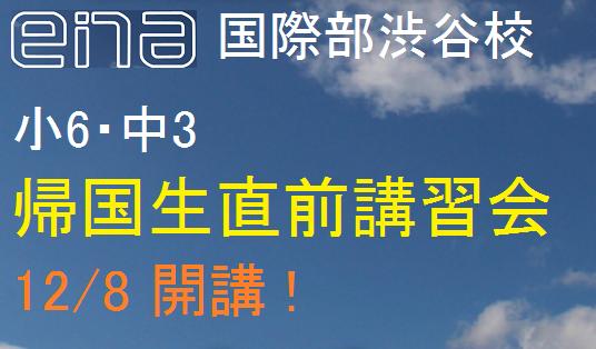 雲3-直前講習会12/8