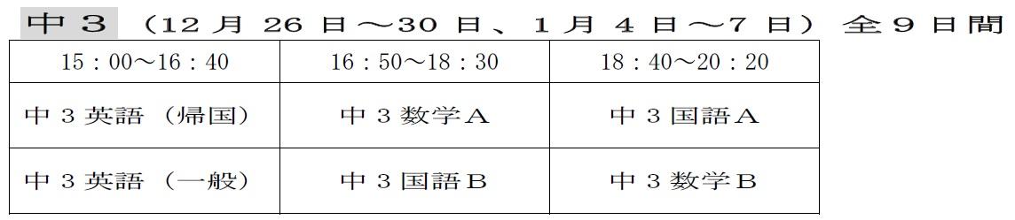 時間割(中3)