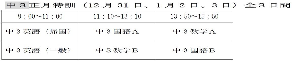 時間割(正月特訓_中3)