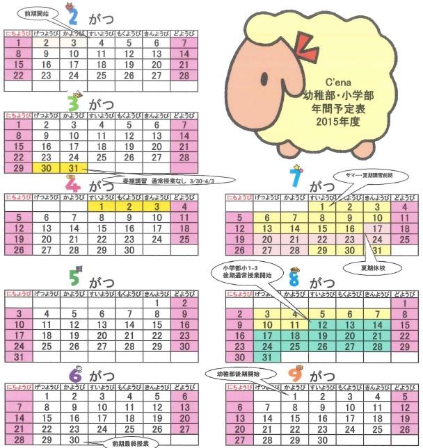 幼稚部カレンダー