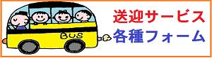 バス-カラー300