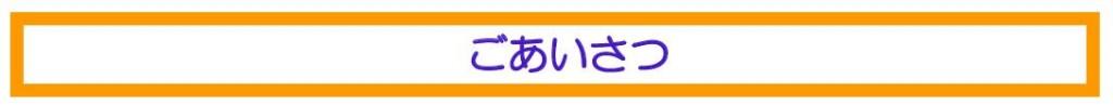 goaisatsu