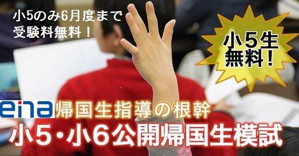 kikoku-sei-moshi-Till June