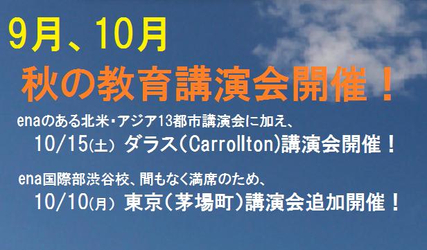 秋の教育講演会2016
