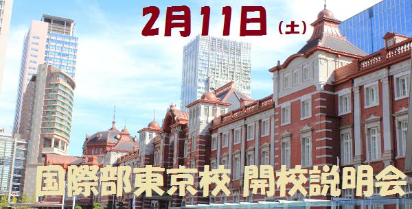 2月11日東京校開校説明会