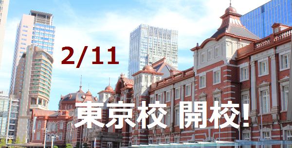 2月11日東京校開校