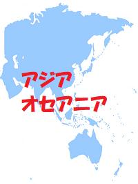 アジア・オセアニア・中東200X