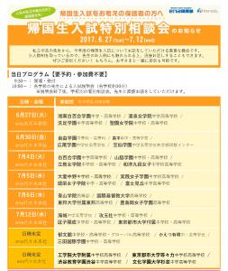 【チラシ】帰国生入試説明会2017