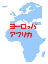 欧州・アフリカ地図200X