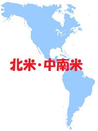 X北米・中南米地図200