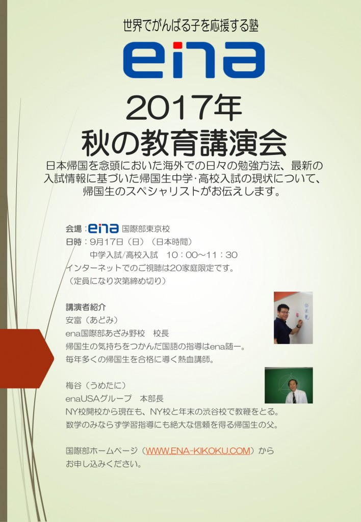 2017年秋の教育講演会(アジア)-1