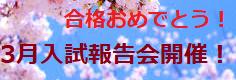 3月入試報告会&授業説明会
