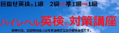 英検2018