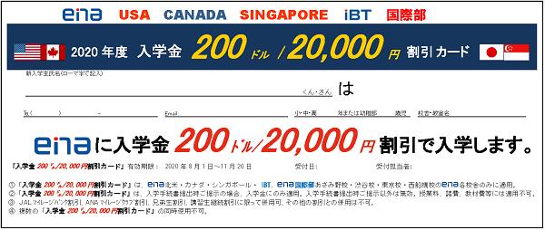 200ドル20000円割引カード8月-10月600