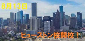 ヒューストン校開校!20190813