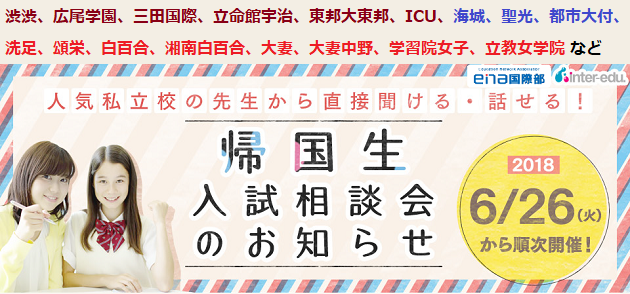 【スライダー】帰国生入試相談会2018 (ena国際部)20180619