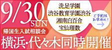 9/30(日)帰国生入試相談会