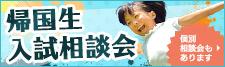 帰国生入試相談会2019