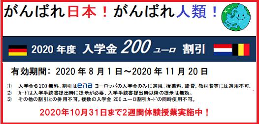200ユーロ割引8月-10月520