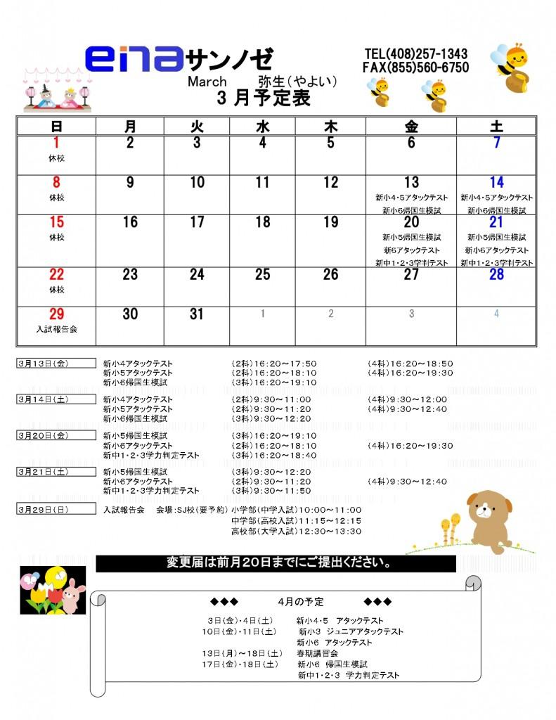 3月予定表20SJ_page-0001