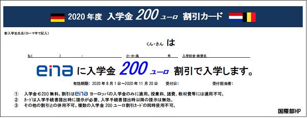 200ユーロ割引カード8月-10月600