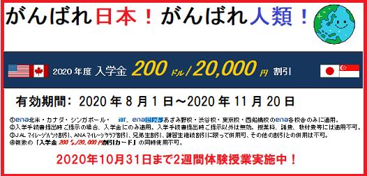 200ドル20000円割引8月-10月520