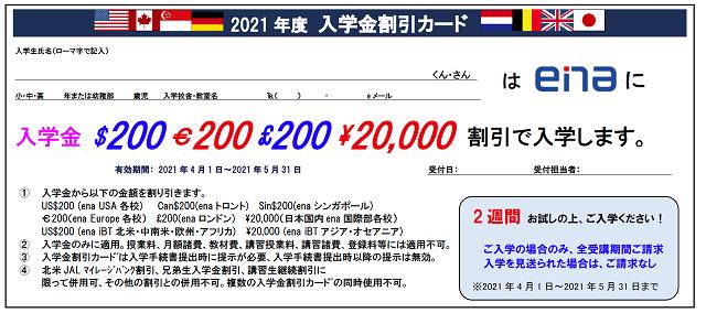 All200入学金割引カード