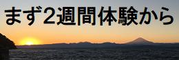 2W-Taiken-Kara