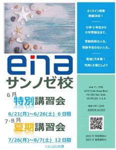 ena SJ 2021年度 特別・夏期講習会要項_page-0001